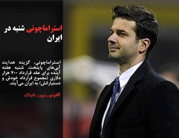 استراماچونی، گزینه هدایت آبیهای پایتخت، شنبه هفته آینده برای عقد قرارداد ۷۰۰ هزار دلاری (مجموع قرارداد خودش و دستیارانش) به ایران میآیند.