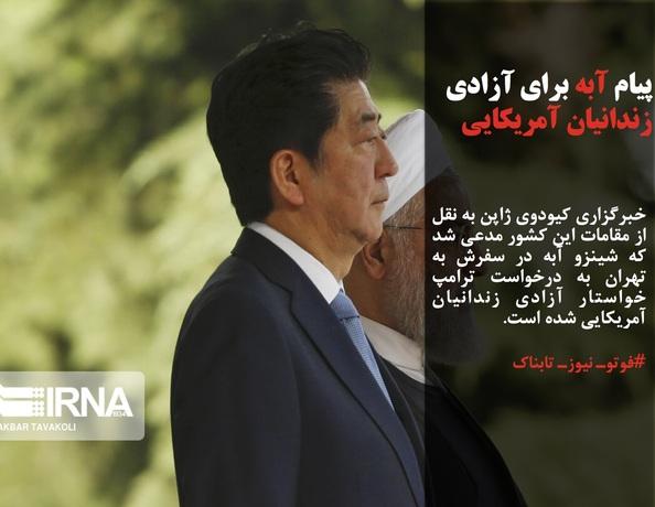 خبرگزاری کیودوی ژاپن به نقل از مقامات این کشور مدعی شد که شینزو آبه در سفرش به تهران به درخواست ترامپ خواستار آزادی زندانیان آمریکایی شده است.