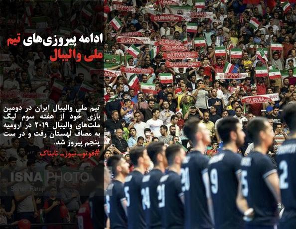 تیم ملی والیبال ایران در دومین بازی خود از هفته سوم لیگ ملتهای والیبال ۲۰۱۹ در ارومیه به مصاف لهستان رفت و در ست پنجم پیروز شد.