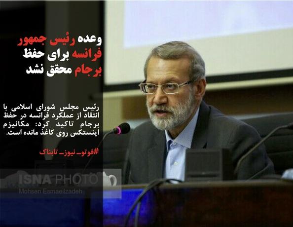 رئیس مجلس شورای اسلامی با انتقاد از عملکرد فرانسه در حفظ برجام تاکید کرد: مکانیزم اینستکس روی کاغذ مانده است.