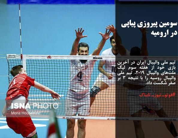 تیم ملی والیبال ایران در آخرین بازی خود از هفته سوم لیگ ملتهای والیبال ۲۰۱۹، تیم ملی والیبال روسیه را با نتیجه ۳ بر صفر شکست داد.