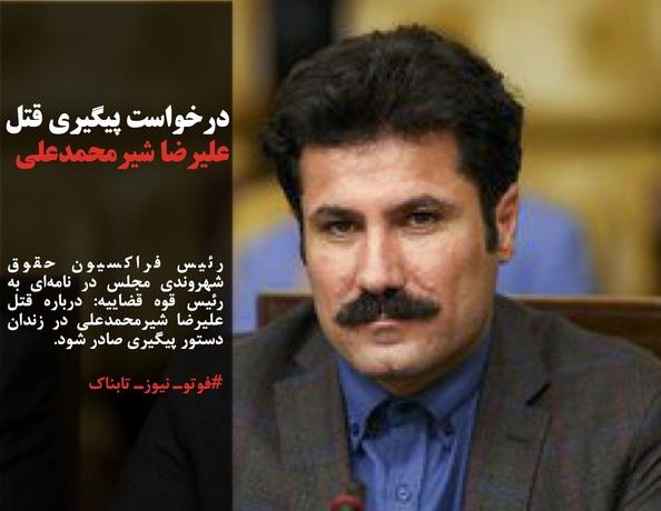 رئیس فراکسیون حقوق شهروندی مجلس در نامهای به رئیس قوه قضاییه: درباره قتل علیرضا شیرمحمدعلی در زندان دستور پیگیری صادر شود.