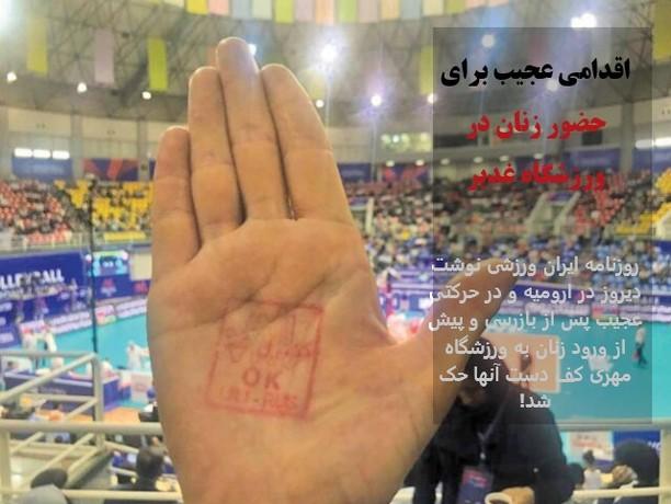 روزنامه ایران ورزشی نوشت دیروز در ارومیه و در حرکتی عجیب پس از بازرسی و پیش از ورود زنان به ورزشگاه مهری کف دست آنها حک شد!
