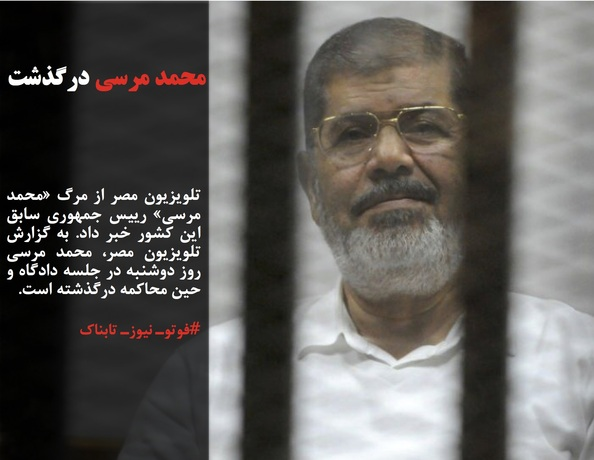 تلویزیون مصر از مرگ «محمد مرسی» رییس جمهوری سابق این کشور خبر داد. به گزارش تلویزیون مصر، محمد مرسی روز دوشنبه در جلسه دادگاه و حین محاکمه درگذشته است.