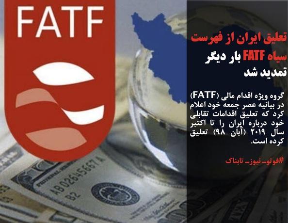 گروه ویژه اقدام مالی (FATF) در بیانیه عصر جمعه خود اعلام کرد که تعلیق اقدامات تقابلی خود درباره ایران را تا اکتبر سال ۲۰۱۹ (آبان ۹۸) تعلیق کرده است.