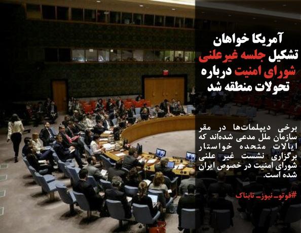 برخی دیپلماتها در مقر سازمان ملل مدعی شدهاند که ایالات متحده خواستار برگزاری نشست غیر علنی شورای امنیت در خصوص ایران شده است.