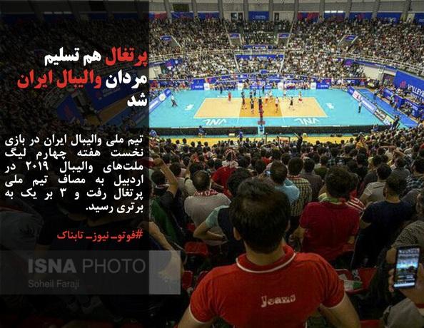 تیم ملی والیبال ایران در بازی نخست هفته چهارم لیگ ملتهای والیبال ۲۰۱۹ در اردبیل به مصاف تیم ملی پرتغال رفت و 3 بر یک به برتری رسید.