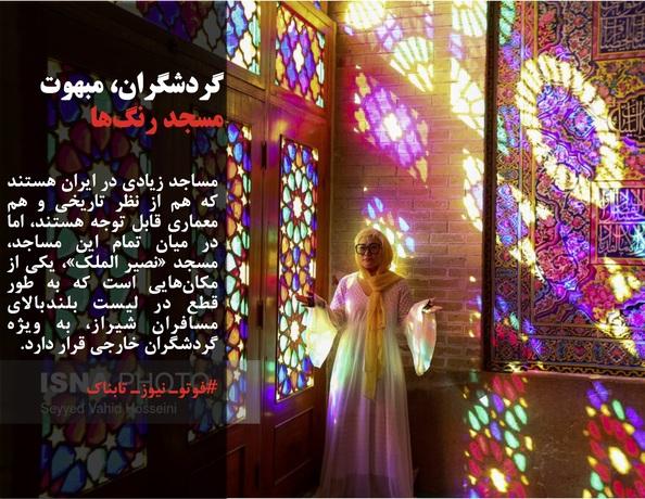 مساجد زیادی در ایران هستند که هم از نظر تاریخی و هم معماری قابل توجه هستند، اما در میان تمام این مساجد، مسجد «نصیر الملک»، یکی از مکانهایی است که به طور قطع در لیست بلندبالای مسافران شیراز، به ویژه گردشگران خارجی قرار دارد.