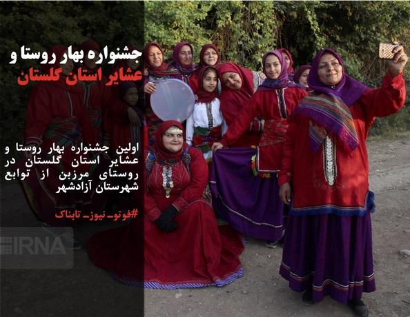 اولین جشنواره بهار روستا و عشایر استان گلستان در روستای مرزبن از توابع شهرستان آزادشهر