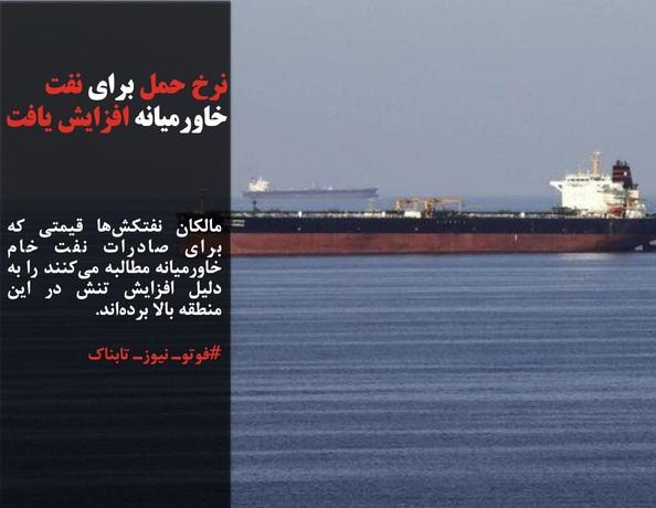 مالکان نفتکشها قیمتی که برای صادرات نفت خام خاورمیانه مطالبه میکنند را به دلیل افزایش تنش در این منطقه بالا بردهاند.