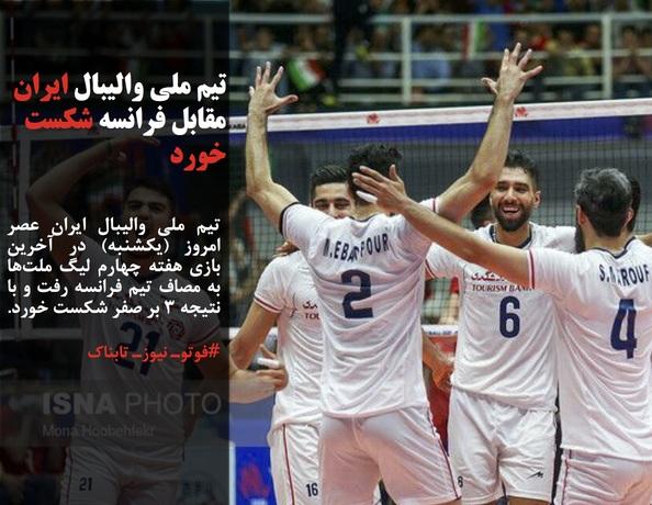 تیم ملی والیبال ایران عصر امروز (یکشنبه) در آخرین بازی هفته چهارم لیگ ملتها به مصاف تیم فرانسه رفت و با نتیجه 3 بر صفر شکست خورد.