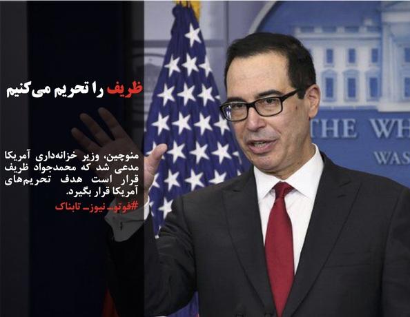 منوچین، وزیر خزانهداری آمریکا مدعی شد که محمدجواد ظریف قرار است هدف تحریمهای آمریکا قرار بگیرد.
