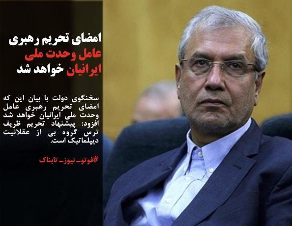 سخنگوی دولت با بیان این که امضای تحریم رهبری عامل وحدت ملی ایرانیان خواهد شد افزود: پیشنهاد تحریم ظریف ترس گروه بی از عقلانیت دیپلماتیک است.