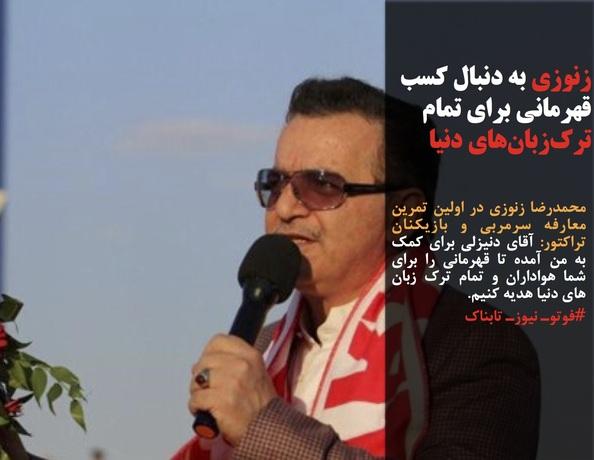 محمدرضا زنوزی در اولین تمرین معارفه سرمربی و بازیکنان تراکتور: آقای دنیزلی برای کمک به من آمده تا قهرمانی را برای شما هواداران و تمام ترک زبان های دنیا هدیه کنیم.