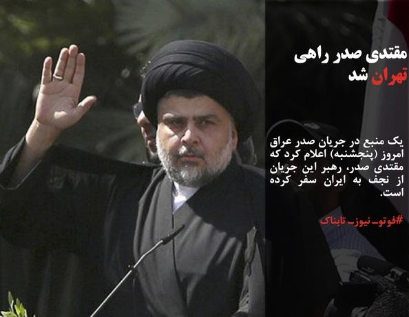 یک منبع در جریان صدر عراق امروز (پنجشنبه) اعلام کرد که مقتدی صدر، رهبر این جریان از نجف به ایران سفر کرده است.