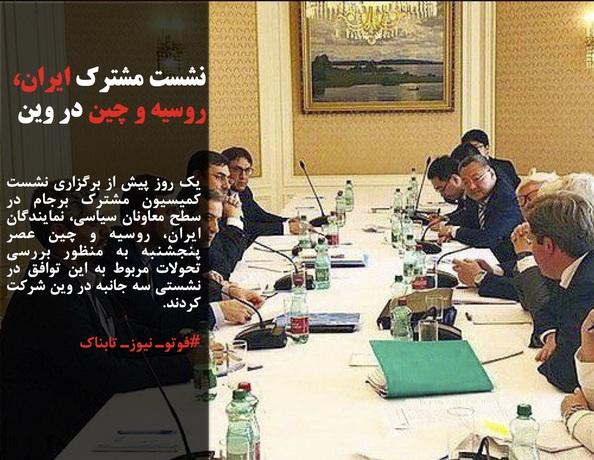 یک روز پیش از برگزاری نشست کمیسیون مشترک برجام در سطح معاونان سیاسی، نمایندگان ایران، روسیه و چین عصر پنجشنبه به منظور بررسی تحولات مربوط به این توافق در نشستی سه جانبه در وین شرکت کردند.