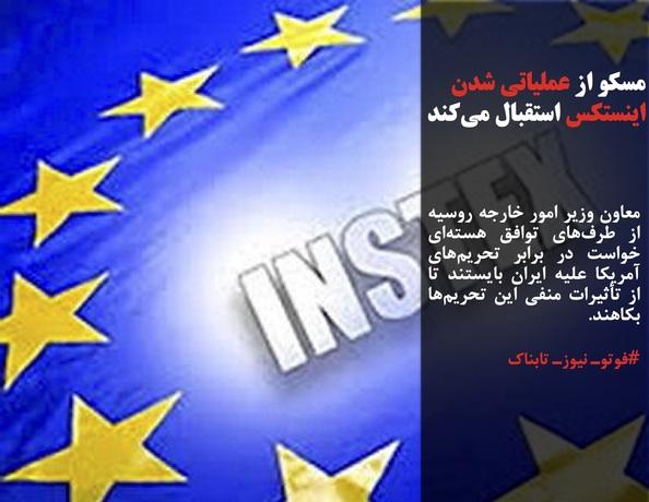 معاون وزیر امور خارجه روسیه از طرفهای توافق هستهای خواست در برابر تحریمهای آمریکا علیه ایران بایستند تا از تأثیرات منفی این تحریمها بکاهند.