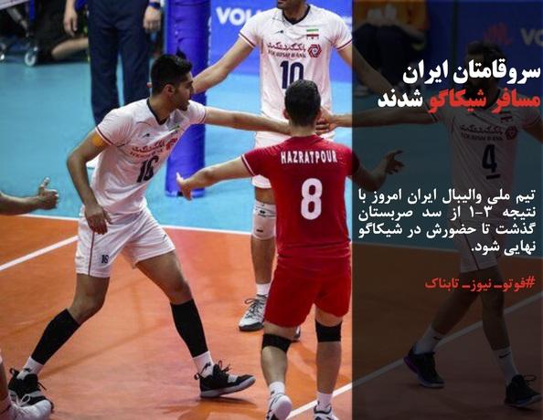 تیم ملی والیبال ایران امروز با نتیجه ۳-۱ از سد صربستان گذشت تا حضورش در شیکاگو نهایی شود.