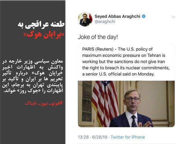 معاون سیاسی وزیر خارجه در واکنش به اظهارات اخیر «برایان هوک» درباره تأثیر تحریم ها بر ایران و تأکید بر پایبندی تهران به برجام، این اظهارات را «جوک روز» خواند.