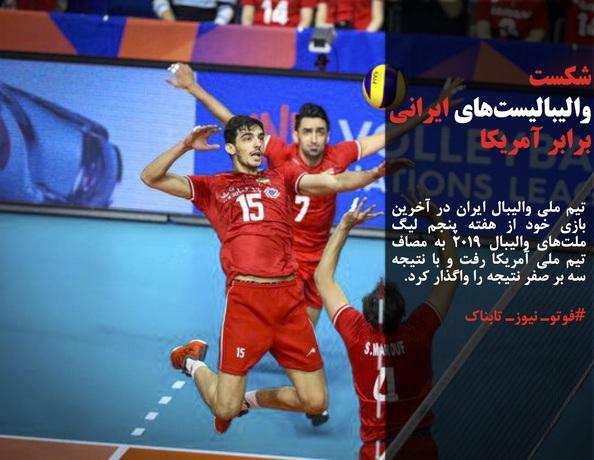 تیم ملی والیبال ایران در آخرین بازی خود از هفته پنجم لیگ ملتهای والیبال ۲۰۱۹ به مصاف تیم ملی آمریکا رفت و با نتیجه سه بر صفر نتیجه را واگذار کرد.