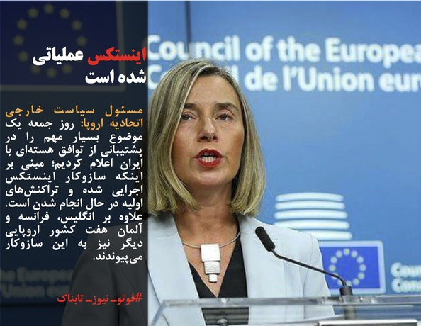 مسئول سیاست خارجی اتحادیه اروپا: روز جمعه یک موضوع بسیار مهم را در پشتیبانی از توافق هستهای با ایران اعلام کردیم؛ مبنی بر اینکه سازوکار اینستکس اجرایی شده و تراکنشهای اولیه در حال انجام شدن است. علاوه بر انگلیس، فرانسه و آلمان هفت کشور اروپایی دیگر نیز به این سازوکار میپیوندند.
