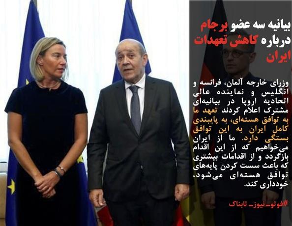 وزرای خارجه آلمان، فرانسه و انگلیس و نماینده عالی اتحادیه اروپا در بیانیهای مشترک اعلام کردند تعهد ما به توافق هستهای، به پایبندی کامل ایران به این توافق بستگی دارد. ما از ایران میخواهیم که از این اقدام بازگردد و از اقدامات بیشتری که باعث سست کردن پایههای توافق هستهای میشود، خودداری کند.