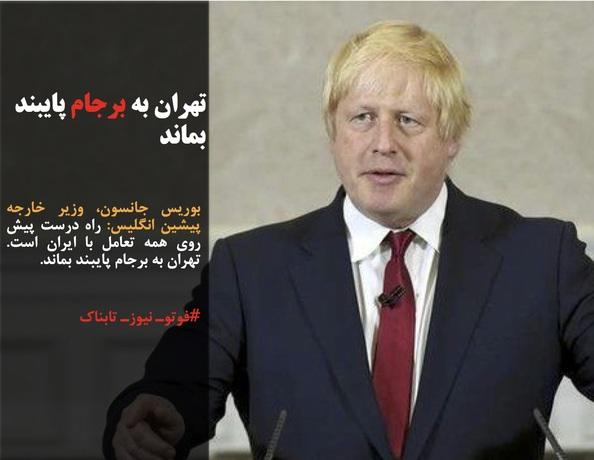 بوریس جانسون، وزیر خارجه پیشین انگلیس: راه درست پیش روی همه تعامل با ایران است. تهران به برجام پایبند بماند.