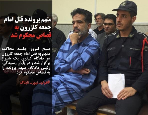 صبح امروز جلسه محاکمه متهم به قتل امام جمعه کازرون در دادگاه کیفری یک شیراز برگزار شد و در پایان رسیدگی، رئیس دادگاه، متهم پرونده را به قصاص محکوم کرد.