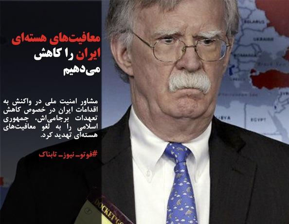 مشاور امنیت ملی در واکنش به اقدامات ایران در خصوص کاهش تعهدات برجامیاش، جمهوری اسلامی را به لغو معافیتهای هستهای تهدید کرد.