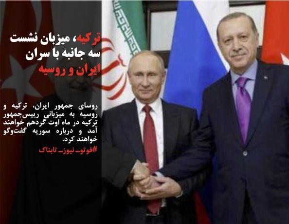 روسای جمهور ایران، ترکیه و روسیه به میزبانی رییسجمهور ترکیه در ماه اوت گردهم خواهند آمد و درباره سوریه گفتوگو خواهند کرد.