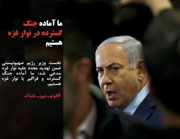نخست وزیر رژیم صهیونیستی ضمن تهدید مجدد علیه نوار غزه مدعی شد: ما آماده جنگ گسترده و فراگیر با نوار غزه هستیم.