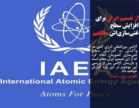 آژانس بینالمللی انرژی اتمی در واکنش به افزایش سطح غنیسازی کشورمان اعلام کرد که از این تصمیم ایران مطلع است و بازرسان آژانس پس از بررسی این موضوع در این باره گزارش خواهند داد.