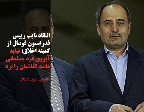 انتقاد نایب رییس فدراسیون فوتبال از کمیته اخلاق: نباید آبروی فرد مسلمانی مانند کفاشیان را برد