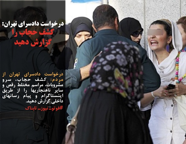 درخواست دادسرای تهران از مردم: کشف حجاب، سرو مشروبات، مراسم مختلط رقص و سایر ناهنجاریها را از طریق اینستاگرام و پیام رسانهای داخلی گزارش دهید.