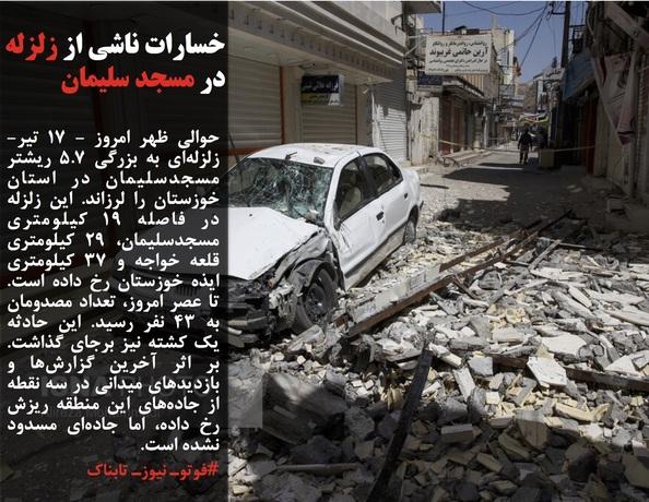 حوالی ظهر امروز - ۱۷ تیر- زلزلهای به بزرگی ۵.۷ ریشتر مسجدسلیمان در استان خوزستان را لرزاند. این زلزله در فاصله ۱۹ کیلومتری مسجدسلیمان، ۲۹ کیلومتری قلعه خواجه و ۳۷ کیلومتری ایذه خوزستان رخ داده است. تا عصر امروز، تعداد مصدومان به ۴۳ نفر رسید. این حادثه یک کشته نیز برجای گذاشت. بر اثر آخرین گزارشها و بازدیدهای میدانی در سه نقطه از جادههای این منطقه ریزش رخ داده، اما جادهای مسدود نشده است.