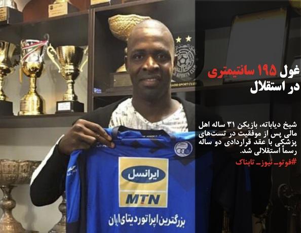 شیخ دیاباته، بازیکن ۳۱ ساله اهل مالی پس از موفقیت در تستهای پزشکی با عقد قراردادی دو ساله رسماً استقلالی شد.