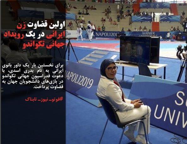 برای نخستین بار یک داور بانوی ایرانی به نام بدری اسدی، با دعوت فدراسیون جهانی تکواندو در بازیهای دانشجویان جهان به قضاوت پرداخت.
