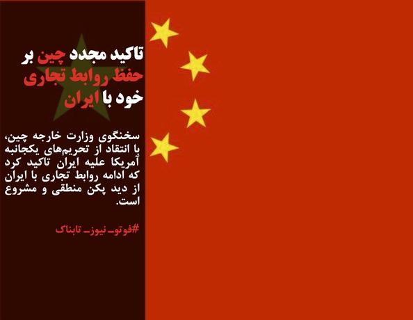سخنگوی وزارت خارجه چین، با انتقاد از تحریمهای یکجانبه آمریکا علیه ایران تاکید کرد که ادامه روابط تجاری با ایران از دید پکن منطقی و مشروع است.