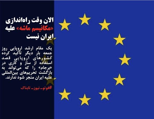 یک مقام ارشد اروپایی روز جمعه بار دیگر تأکید کرده کشورهای اروپایی قصد استفاده از ساز و کاری در «برجام» را که میتواند به بازگشت تحریمهای بینالمللی علیه ایران منجر شود ندارند.