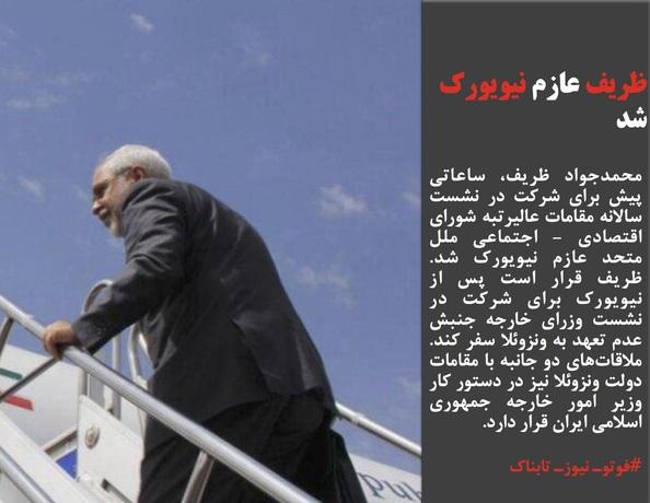 محمدجواد ظریف، ساعاتی پیش برای شرکت در نشست سالانه مقامات عالیرتبه شورای اقتصادی - اجتماعی ملل متحد عازم نیویورک شد. ظریف قرار است پس از نیویورک برای شرکت در نشست وزرای خارجه جنبش عدم تعهد به ونزوئلا سفر کند. ملاقاتهای دو جانبه با مقامات دولت ونزوئلا نیز در دستور کار وزیر امور خارجه جمهوری اسلامی ایران قرار دارد.