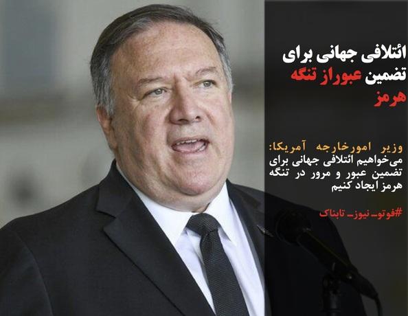 وزیر امورخارجه آمریکا: میخواهیم ائتلافی جهانی برای تضمین عبور و مرور در تنگه هرمز ایجاد کنیم