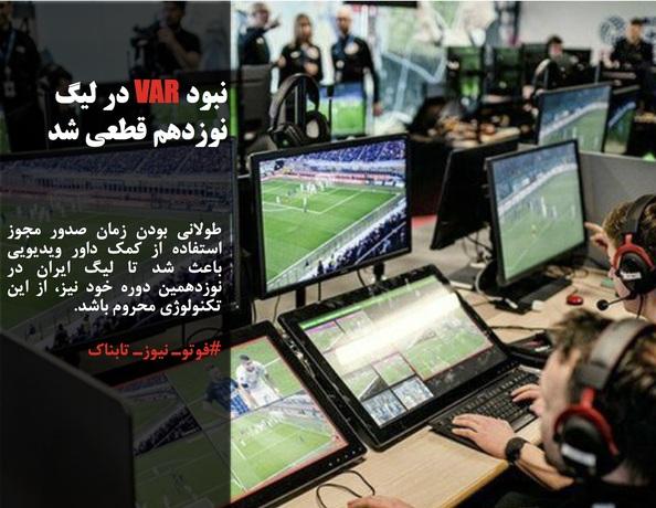 طولانی بودن زمان صدور مجوز استفاده از کمک داور ویدیویی باعث شد تا لیگ ایران در نوزدهمین دوره خود نیز، از این تکنولوژی محروم باشد.