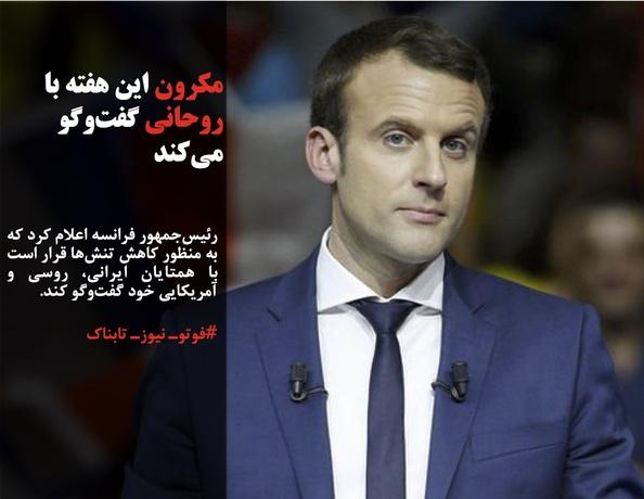 رئیسجمهور فرانسه اعلام کرد که به منظور کاهش تنشها قرار است با همتایان ایرانی، روسی و آمریکایی خود گفتوگو کند.