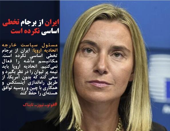 مسئول سیاست خارجه اتحادیه اروپا: ایران از برجام تخطی اساسی نکرده است. مکانیسم ماشه را فعال نمیکنیم. اتحادیه اروپا باید نیمه پر لیوان را در نظر بگیرد و سعی کند که بدون آمریکا، از طریق راهاندازی اینستکس و همکاری با چین و روسیه توافق هستهای را حفظ کند