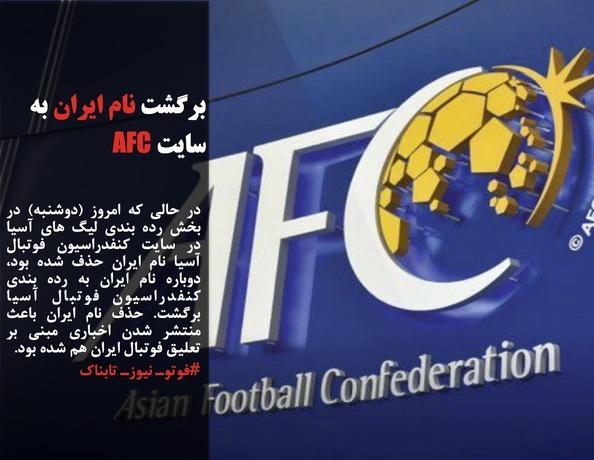 در حالی که امروز (دوشنبه) در بخش رده بندی لیگ های آسیا در سایت کنفدراسیون فوتبال آسیا نام ایران حذف شده بود، دوباره نام ایران به رده بندی کنفدراسیون فوتبال آسیا برگشت. حذف نام ایران باعث منتشر شدن اخباری مبنی بر تعلیق فوتبال ایران هم شده بود.