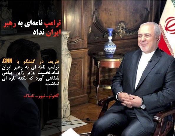 ظریف در گفتگو با CNN: ترامپ نامه ای به رهبر ایران نداد،نخست وزیر ژاپن پیامی شفاهی آورد که نکته تازه ای نداشت.