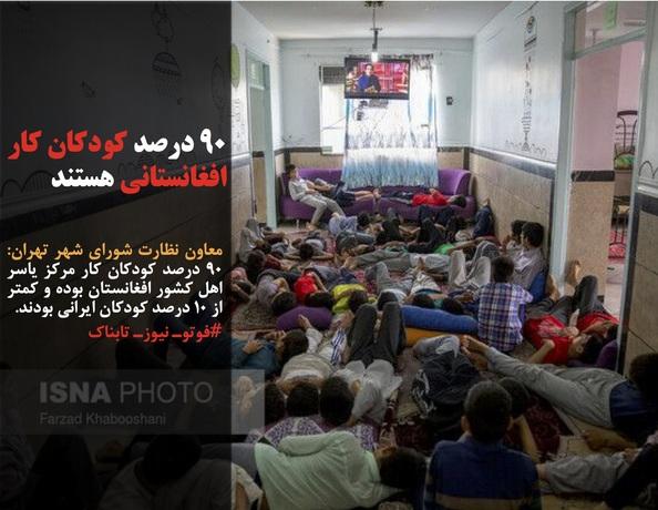 معاون نظارت شورای شهر تهران:۹۰ درصد کودکان کار مرکز یاسر اهل کشور افغانستان بوده و کمتر از ۱۰ درصد کودکان ایرانی بودند.