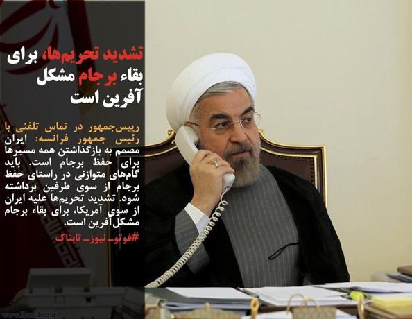 رییسجمهور در تماس تلفنی با رئیس جمهور فرانسه: ایران مصمم به بازگذاشتن همه مسیرها برای حفظ برجام است. باید گامهای متوازنی در راستای حفظ برجام از سوی طرفین برداشته شود. تشدید تحریمها علیه ایران از سوی آمریکا، برای بقاء برجام مشکلآفرین است. #فوتوـ نیوزـ تابناک