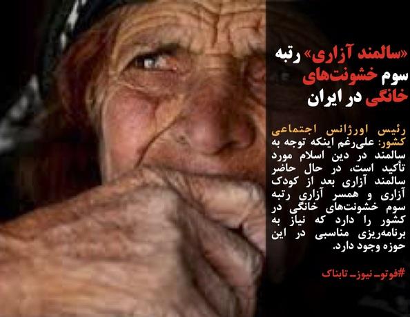 رئیس اورژانس اجتماعی کشور: علیرغم اینکه توجه به سالمند در دین اسلام مورد تأکید است، در حال حاضر سالمند آزاری بعد از کودک آزاری و همسر آزاری رتبه سوم خشونتهای خانگی در کشور را دارد که نیاز به برنامهریزی مناسبی در این حوزه وجود دارد.