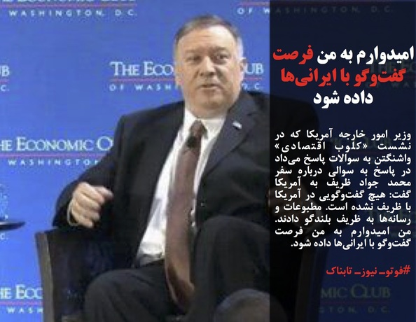 وزیر امور خارجه آمریکا که در نشست «کلوب اقتصادی» واشنگتن به سوالات پاسخ میداد در پاسخ به سوالی درباره سفر محمد جواد ظریف به آمریکا گفت: هیچ گفتوگویی در آمریکا با ظریف نشده است. مطبوعات و رسانهها به ظریف بلندگو دادند. من امیدوارم به من فرصت گفتوگو با ایرانیها داده شود.